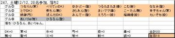Maple091226_ホンテ卵月8号-3pt.JPG