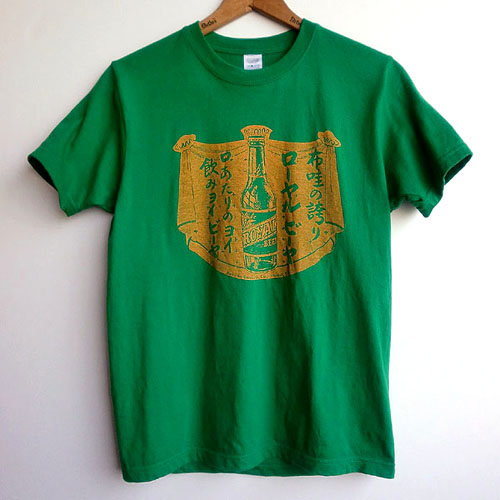 royal beer t