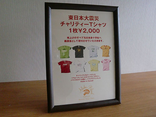 charity pop