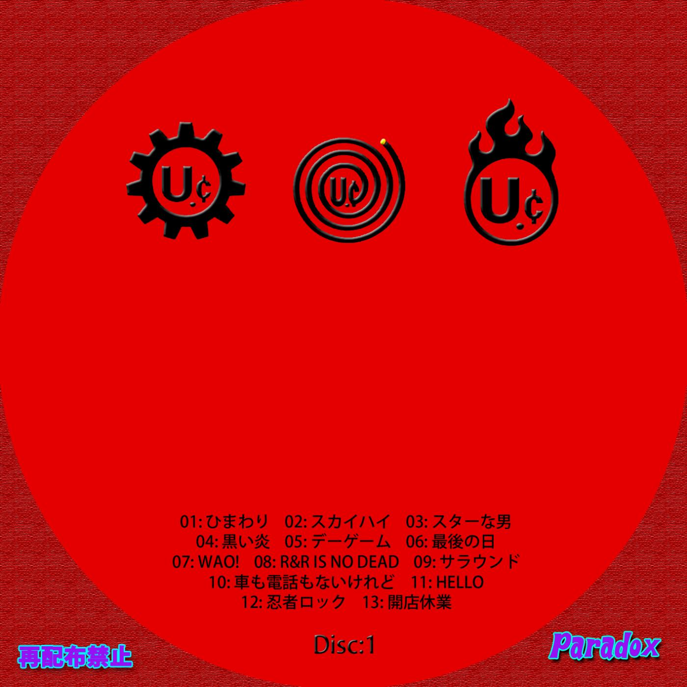 UNICORN 勤労ロードショー ~LIVE IN JAPAN~