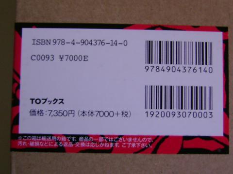 秋田禎信BOX 外箱5