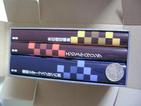秋田禎信BOX1