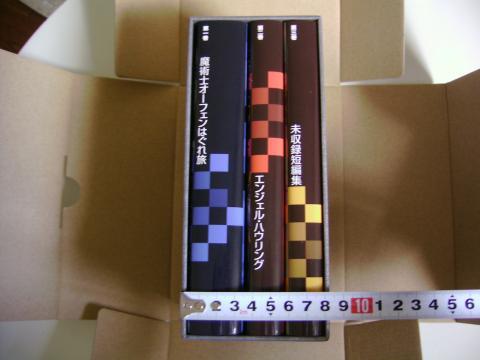 秋田禎信BOX2
