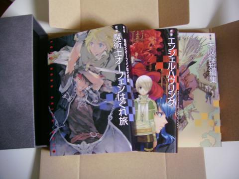 秋田禎信BOX3