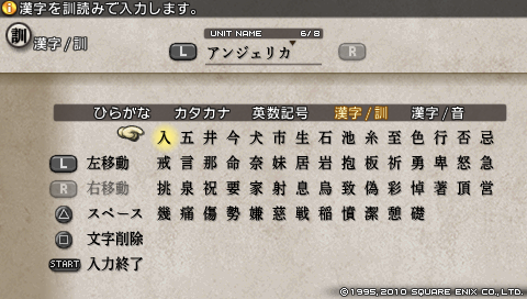 タクティクスオウガ運命の輪 使える文字 漢字訓読み い