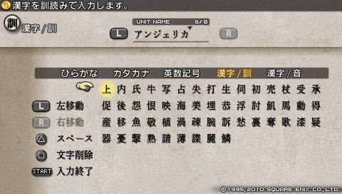 タクティクスオウガ運命の輪 使える文字 漢字訓読み う