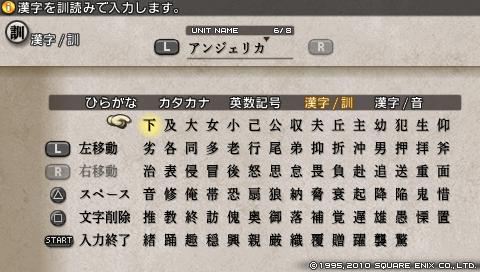 タクティクスオウガ運命の輪 使える文字 漢字訓読み お