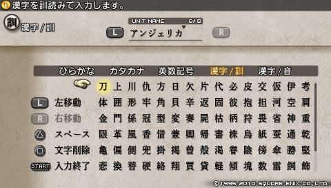 タクティクスオウガ運命の輪 使える文字 漢字訓読み か1