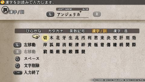 タクティクスオウガ運命の輪 使える文字 漢字訓読み き