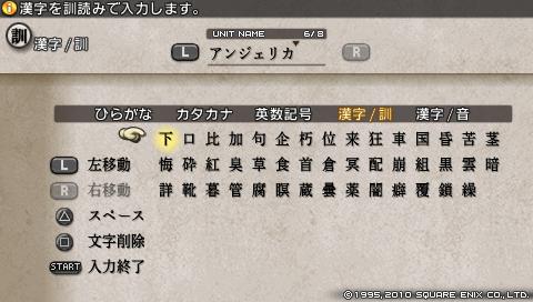 タクティクスオウガ運命の輪 使える文字 漢字訓読み く