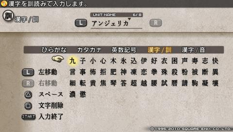 タクティクスオウガ運命の輪 使える文字 漢字訓読み こ