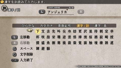 タクティクスオウガ運命の輪 使える文字 漢字訓読み さ