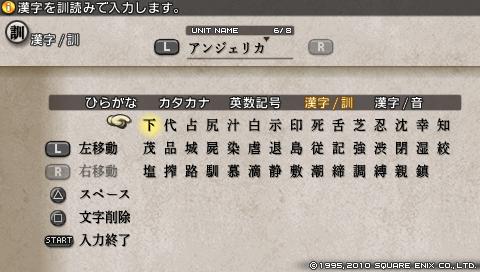 タクティクスオウガ運命の輪 使える文字 漢字訓読み し