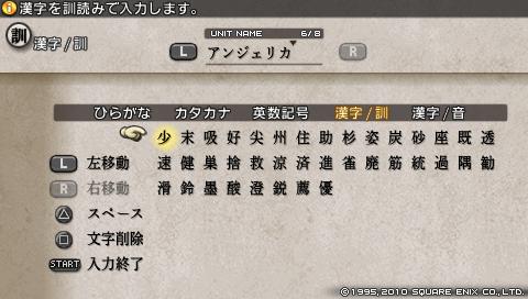 タクティクスオウガ運命の輪 使える文字 漢字訓読み す