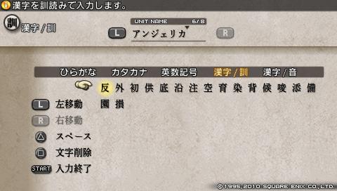 タクティクスオウガ運命の輪 使える文字 漢字訓読み そ
