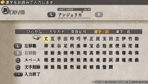 タクティクスオウガ運命の輪 使える文字 漢字訓読み た