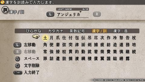 タクティクスオウガ運命の輪 使える文字 漢字訓読み つ
