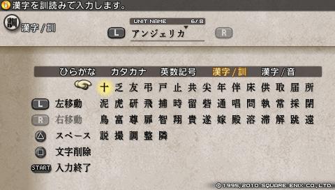 タクティクスオウガ運命の輪 使える文字 漢字訓読み と
