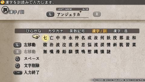 タクティクスオウガ運命の輪 使える文字 漢字訓読み な