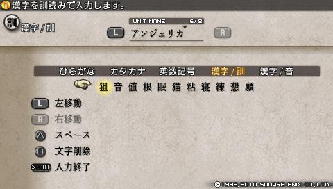 タクティクスオウガ運命の輪 使える文字 漢字訓読み ね