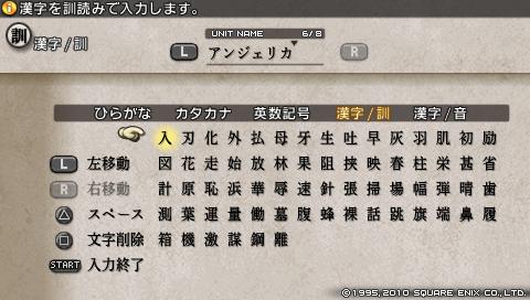 タクティクスオウガ運命の輪 使える文字 漢字訓読み は