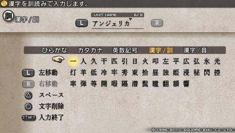 タクティクスオウガ運命の輪 使える文字 漢字訓読み ひ