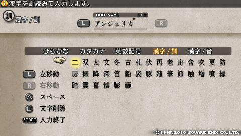 タクティクスオウガ運命の輪 使える文字 漢字訓読み ふ