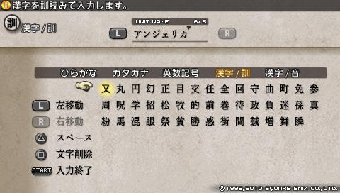タクティクスオウガ運命の輪 使える文字 漢字訓読み ま