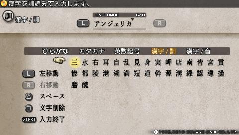 タクティクスオウガ運命の輪 使える文字 漢字訓読み み