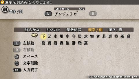 タクティクスオウガ運命の輪 使える文字 漢字訓読み も