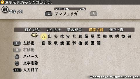 タクティクスオウガ運命の輪 使える文字 漢字訓読み や