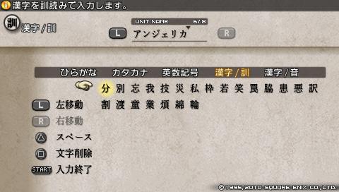タクティクスオウガ運命の輪 使える文字 漢字訓読み わ