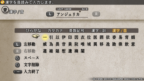 タクティクスオウガ運命の輪 使える文字 漢字音読み い