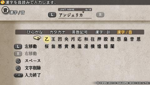 タクティクスオウガ運命の輪 使える文字 漢字音読み お