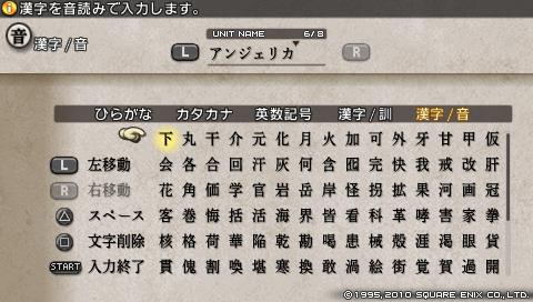 タクティクスオウガ運命の輪 使える文字 漢字音読み か1