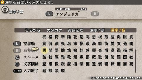 タクティクスオウガ運命の輪 使える文字 漢字音読み か2