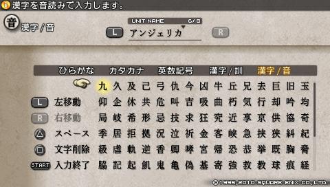 タクティクスオウガ運命の輪 使える文字 漢字音読み き1