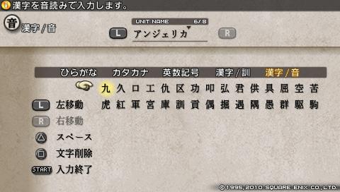 タクティクスオウガ運命の輪 使える文字 漢字音読み く