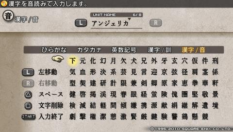 タクティクスオウガ運命の輪 使える文字 漢字音読み け