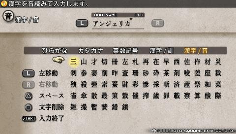 タクティクスオウガ運命の輪 使える文字 漢字音読み さ