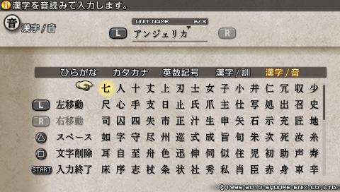 タクティクスオウガ運命の輪 使える文字 漢字音読み し1