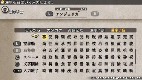 タクティクスオウガ運命の輪 使える文字 漢字音読み し2