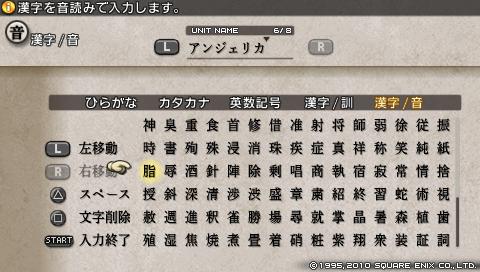 タクティクスオウガ運命の輪 使える文字 漢字音読み し3