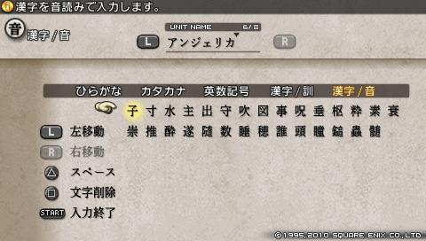 タクティクスオウガ運命の輪 使える文字 漢字音読み す