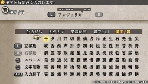 タクティクスオウガ運命の輪 使える文字 漢字音読み せ