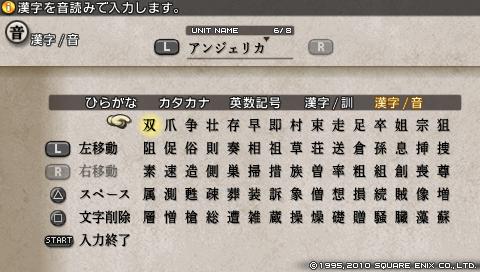 タクティクスオウガ運命の輪 使える文字 漢字音読み そ