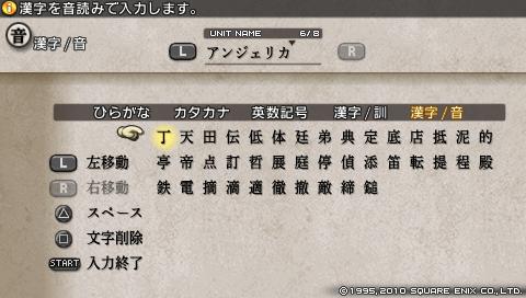 タクティクスオウガ運命の輪 使える文字 漢字音読み て