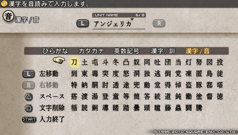 タクティクスオウガ運命の輪 使える文字 漢字音読み と
