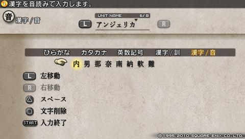タクティクスオウガ運命の輪 使える文字 漢字音読み な