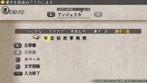 タクティクスオウガ運命の輪 使える文字 漢字音読み ね